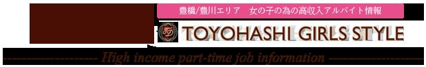 豊橋/豊川エリア 女の子の為の高収入アルバイト情報