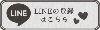 LINEの登録はこちらから